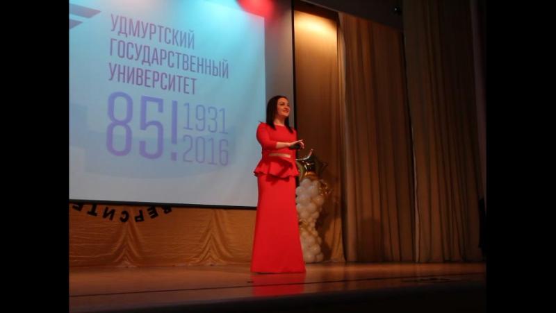 УдГУ-85 Алина Антонова