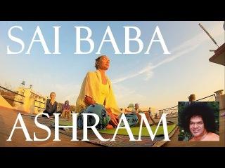Ашрам Сатья Саи Бабы. Путтапарти. Индия. Satya Sai Baba Ashram. India 2016