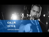 СКАЙ - Iдеальна (Official Music Video) 2016