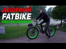 Антон Степанов - Вело Тест Драйв Stels Navigator 680 MD 2016 FAT BIKE