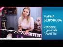 Мария Безрукова - Человек с другой планеты