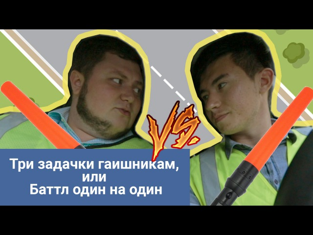 "Баттл гаишников один на один Молодец, ""Колёса"", молодец! Таксист Русик на kolesa.kz"