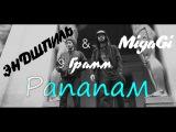 MiyaGi & Эндшпиль feat. 9 Грамм – Рапапам (official video)2016