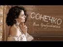 Оля Цибульская - Сонечко (Official video) ПРЕМЬЕРА