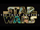 О кино - Звёздные войны: Пробуждение силы (Star Wars: The Force Awakens обзор без спойлеров)