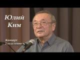 Юлий Ким - авторский концерт, 1 отделение