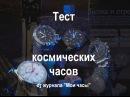 Тест космических часов от журнала «Мои часы» часы Ball, часы Omega, часы Seiko, часы «Штурманские»