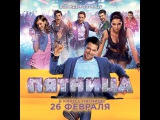 Пятница с Данилой Козловским в КИНО с 26 ФЕВРАЛЯ ! трейлер +саундтрек