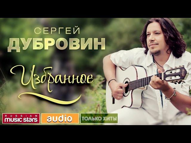 СЕРГЕЙ ДУБРОВИН - ИЗБРАННОЕ (ЛУЧШИЕ ПЕСНИ)