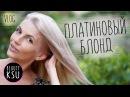 Окрашивание волос в платиновый блонд Vlog Beauty Blog