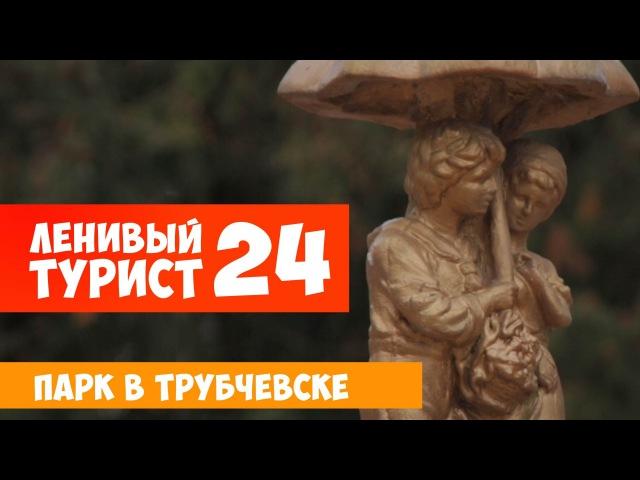 Ленивый турист Парк в Трубчевске Выпуск 24