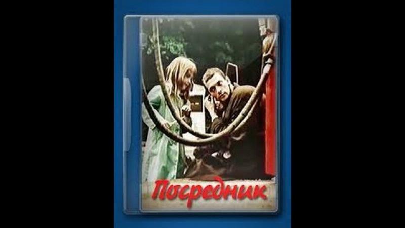 Фантастическая киноповесть Посредник 1990