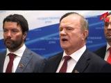 Г.А. Зюганов: Защищая наши интересы на дальних подступах, нельзя забывать о разрушенном союзном государстве