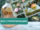 Компот из СЛИВ и ЯБЛОК на Зиму Консервация БЕЗ СТЕРИЛИЗАЦИИ
