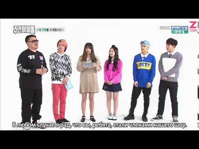 Weekly Idol, ep 246, в гостях Джексон GOT7, Дахён TWICE, Чжухон MONSTA X, Laboum рус саб 480p