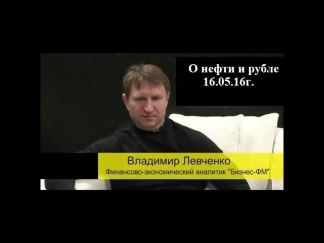 Владимир Левченко. Доллар и нефть в 2016г. 16.05.16г.