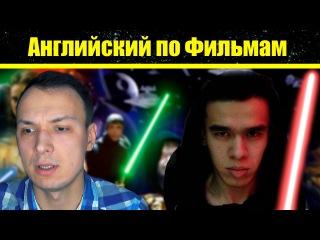 Английский по Фильму Звездные Войны - Диалоги из Star Wars на английском / Английский в Школе Джобса