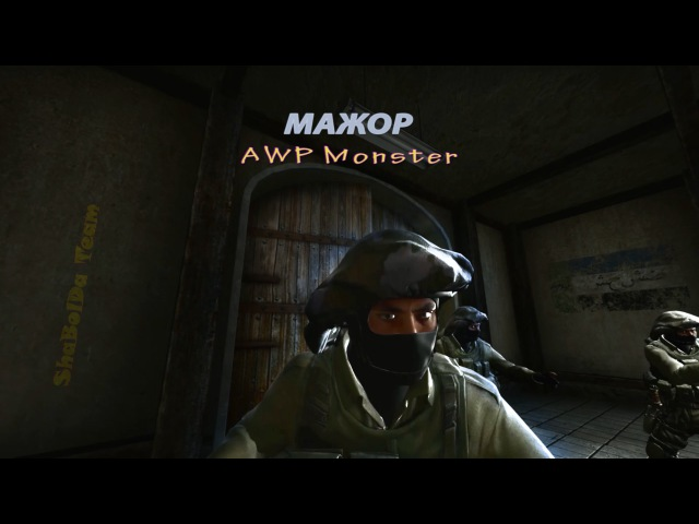 Мажор (AWP Monster) - Movie 2 [Counter-Strike: GO]