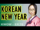 LUNAR NEW YEAR - How Koreans Celebrate KWOW 76