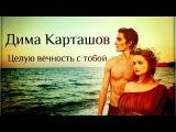 Дима Карташов ~ Целую вечность с тобой КЛИП HD 2016