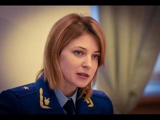 Наталья Поклонская. Совещание по вопросам противодействия наркопреступности в Республике Крым.