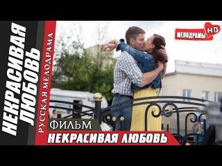 Некрасивая Любовь ( 2015 ) Русская мелодрама Фильм Кино / Мелодрамы HD