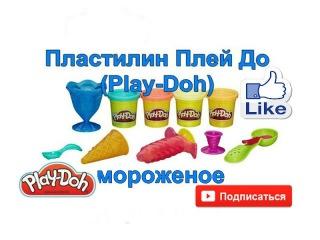 Пластилин Плей до (Play Doh). Видео для детей. Лепим мороженое.