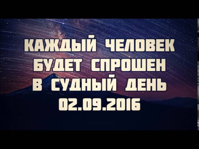 Каждый человек будет спрошен в Судный День 02.09.2016 || Абу Яхья Крымский