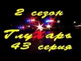 Глухарь 2 сезон 43 серия   сериал Глухарь 2 сезон 43 серия детектив криминал 2009