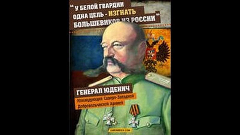 Монархисты в Белом Движении. Генерал Юденич. Часть №1