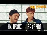 На троих - 8 серия - 2 сезон
