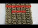 ▶️ Американская резинка спицами Узоры вязания спицами для начинающих с Larisa Chmyh