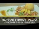 Нежная утиная грудка с картофельным крокетом [Мужская кулинария]