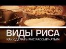 Виды риса и как сделать рис рассыпчатым [Мужская кулинария]