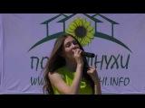концерт в Подсолнухах