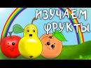 Мультфильм про фрукты Развивающие мультики для детей до 4 х лет