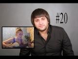 Эльбрус Джанмирзоев - пальчиками по коже в исполнении девушки под гитару! cover кавер #20