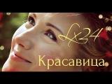 Lx24 - Красавица КЛИП HD 2016