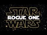 Звездные Войны - Антология - Изгой 2016