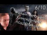 Бэтмен против Супермена - Вообще не понял что посмотрел (мнение на фильм)