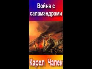 Карел Чапек: