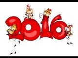 Поздравление с наступающим 2016-м годом