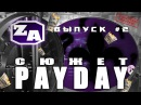 Задротская Академия - Сюжет Payday [ 2]