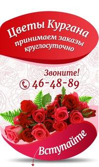 Доставка цветов курган вк цветы граба купить