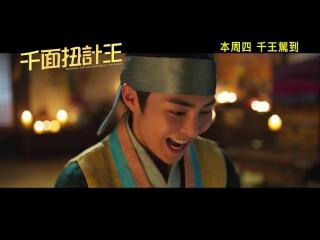 [VIDEO] 160906 EXO Xiumin @ 'Kim Seondal' Hong Kong Trailer