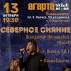 13/10/2016 В.Ареховский в Новосибирске.Агарта