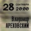 28.09.2016 / В. Ареховский и Леона в Москве.