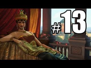 Civilization V Игра с людьми, Эфиоп стал викингом и опять ОБМАНЫВАЕТ #13