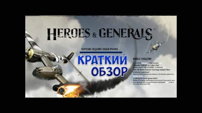 Heroes Generals - краткий обзор игры