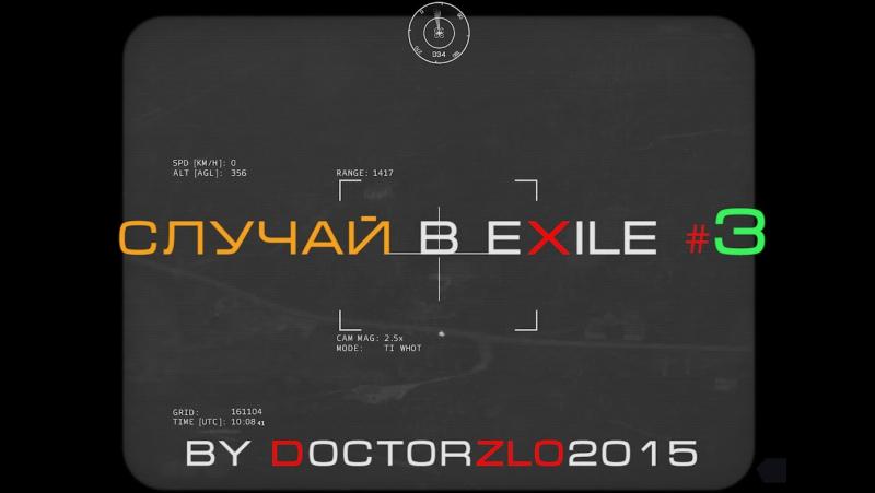 3 часть. Случай в Arma3|Exile Всегда будь бдителен, садясь в технику после рестарта!